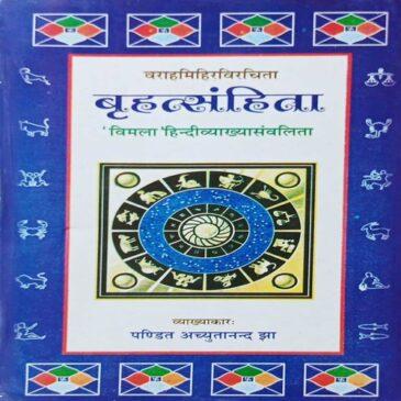 Brihat Sanhita- Pt.Achyutananda Jha
