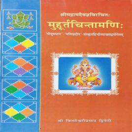 Muhuratchintamani -Piyushdhara Tika