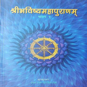 Bhavishyamahapuranam
