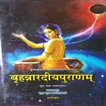 Brihannardiyapuranam – in 2 volumes. S N Khandelwal
