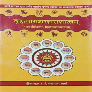 Brihat Parasharhorashastram-Pt. Pdmanabha Sharma