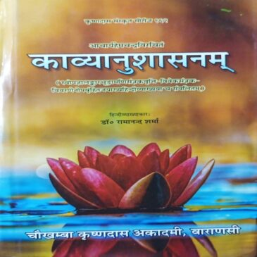 Kavyanusasanam- Acharya Hemchandra