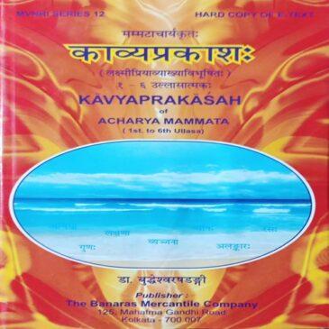 Kavyaprakash – Dr.Buddheswar Sadangi