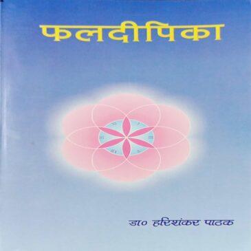 Phaldipika – Dr.Harishanker Pathak