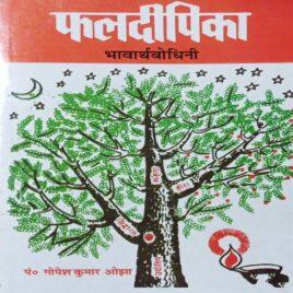Phaldipika – Pt.Gopesh Kumar Ojha