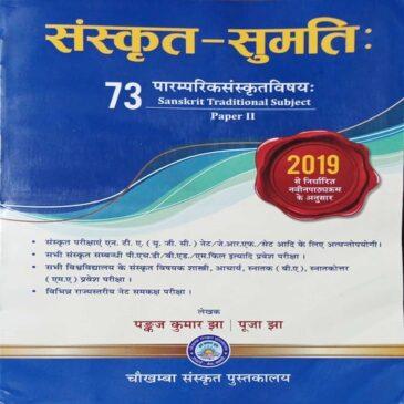 Sanskrit Sumati -73 Sanskrit Paramparik Sanskrit vishaya – Paper II