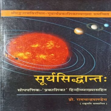 Surya Siddhant